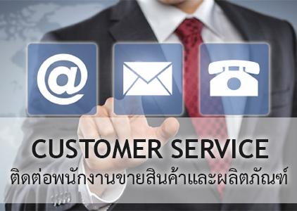 CUSTOMER SERVICE - ติดต่อพนักงานขายสินค้าและผลิตภัณฑ์